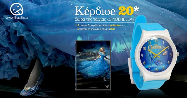 διαγωνισμός Cinderella