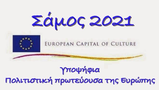 samostimes_samos_Europe_capital_culture