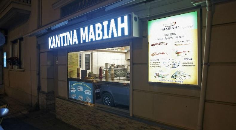 kantines athina (1)