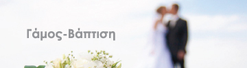 wedding-web-banner-1