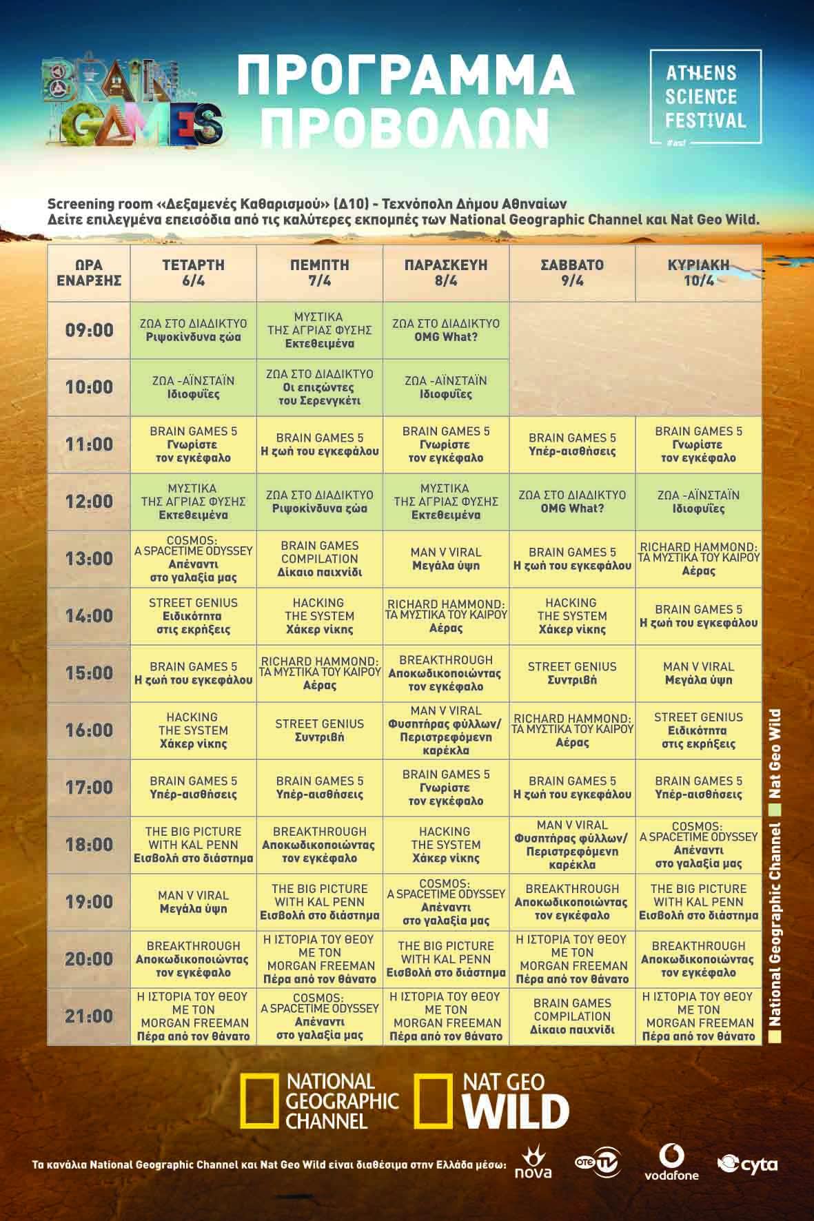 BrainGames_Screening Schedule