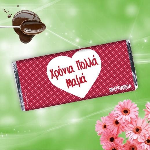 thumbnail_Familyandfriends.gr-.photo-prosopopoihmeni-sokolata-dwro-gia-mama---XroniaPollaMamaKardia---THUMB
