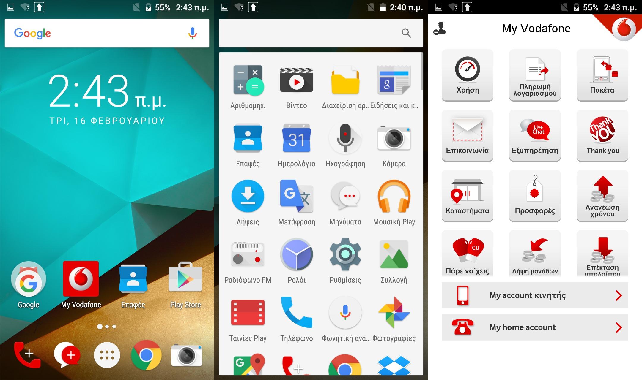 Vodafone-Smart-Prim-7-UI