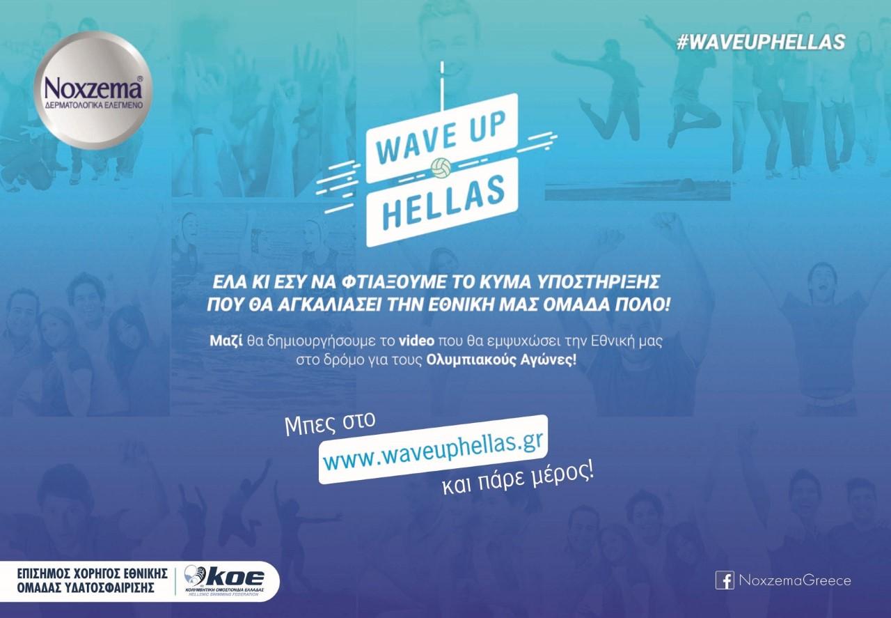 thumbnail_NOXZEMA wave up Hellas_1
