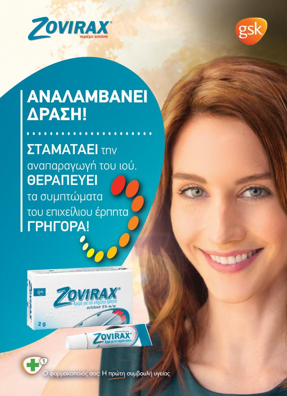 thumbnail_zovirax_CHGR-CHZOV-0005-15