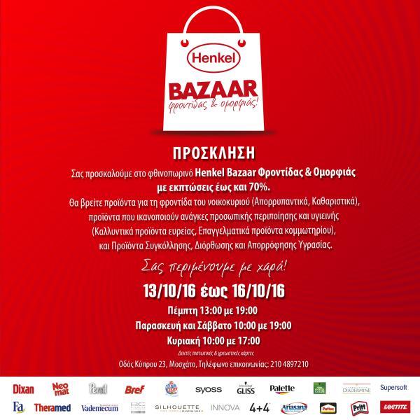 invitation-bazaar