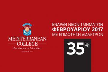 mediterannean-college