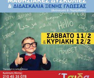 ΣΕΜΙΝΑΡΙΟ ΑΓΓΛΙΚΑ 2017