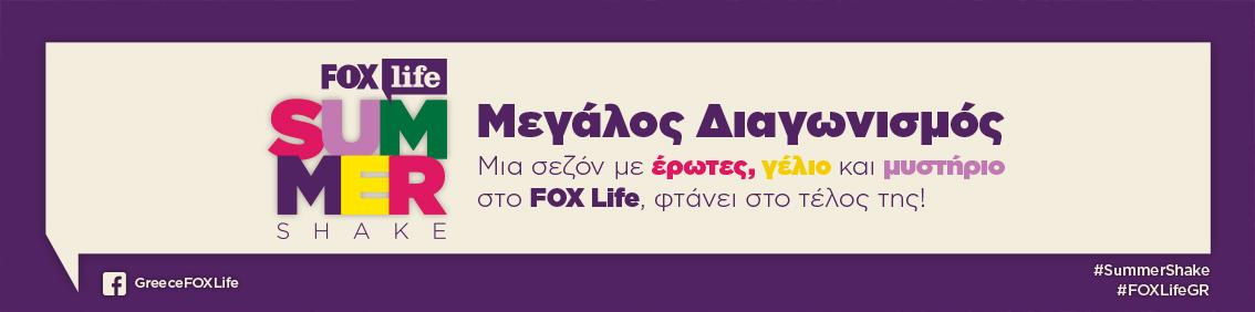 FOX Life_Summer Shake Contest_Header