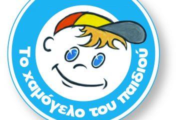 Logo_Xamogelo_Tou_Paidiou