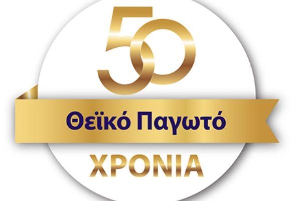 50xronia_dodoni
