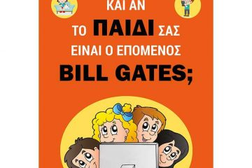 ki an to paidi sas einai o neos bill gates