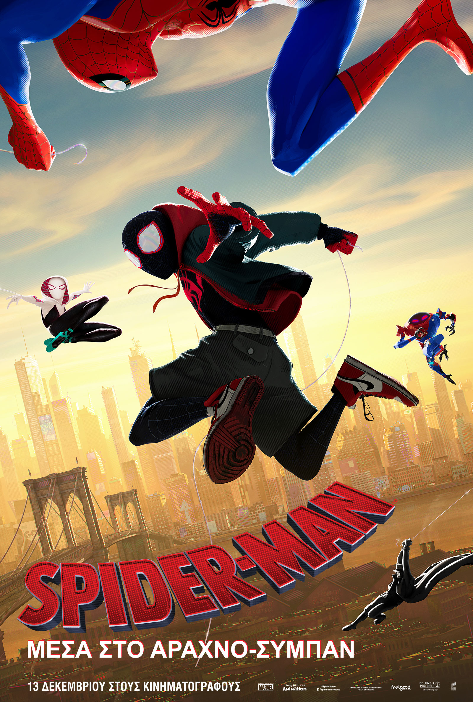Into the Spider-verse (2)