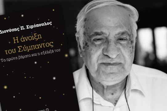 dionisis-simopoulos-anixi-simpantos-cover