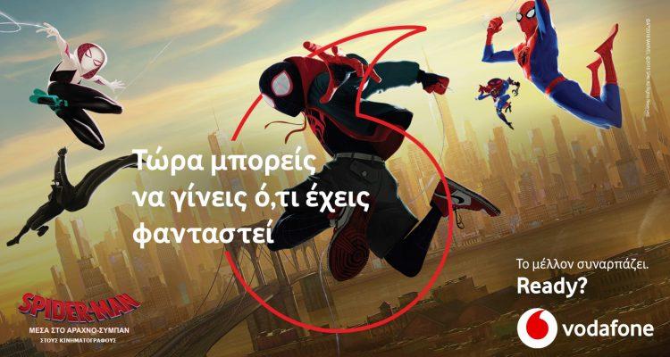 VF Spiderman