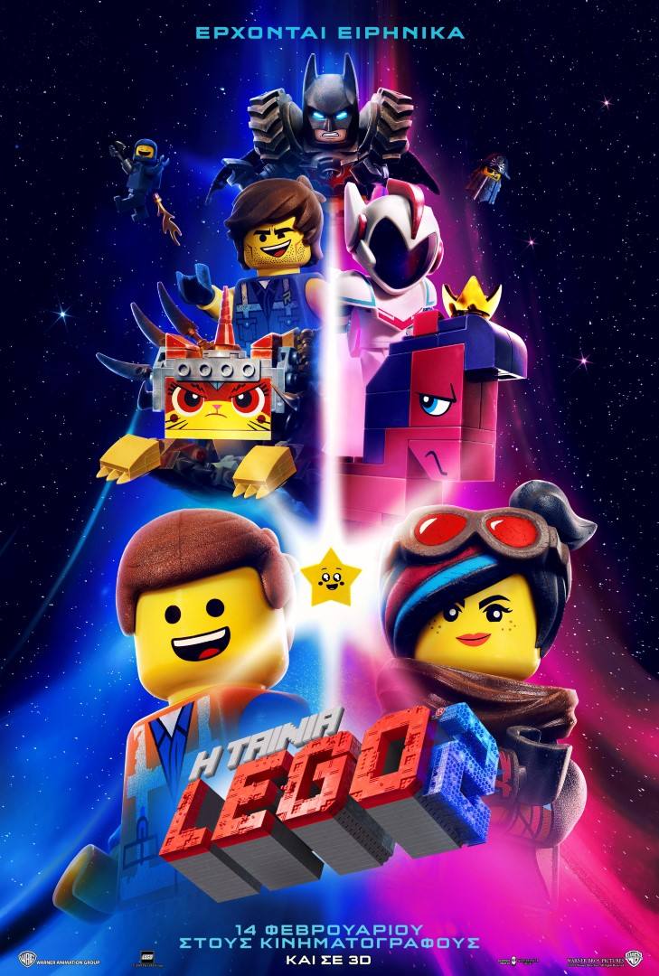 H TAINIA LEGO 2 (THE LEGO MOVIE 2) - PayOff Poster