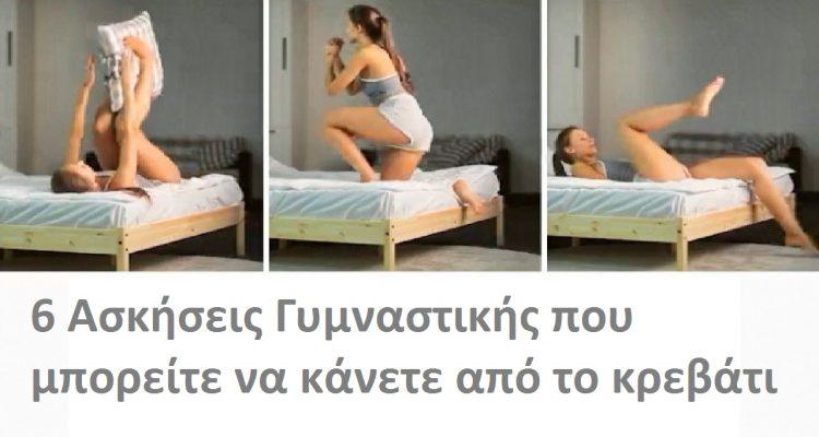 ασκήσεις γυμναστικής από το κρεβάτι
