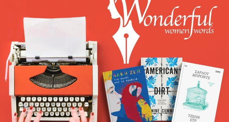 public γυναίκες συγγραφείς