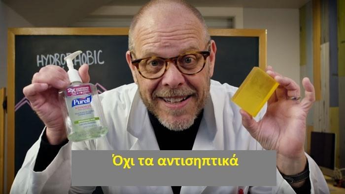 σαπούνι καλύτερο από αντισηπτικό
