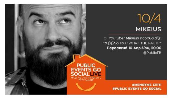 online εκδηλώσεις public