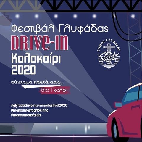 drive in δήμος Χαϊδαρίου