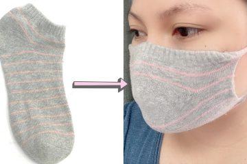 μάσκα από κάλτσα