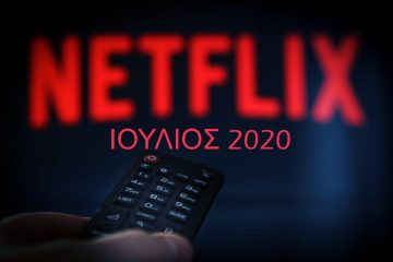 netflix ιούλιος 2020
