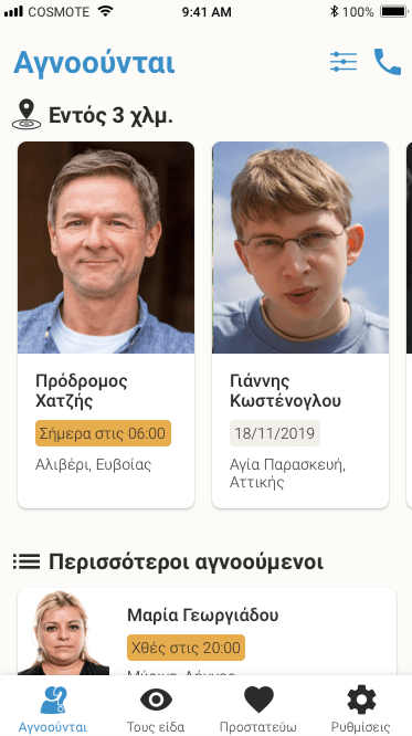 Missing Alert App