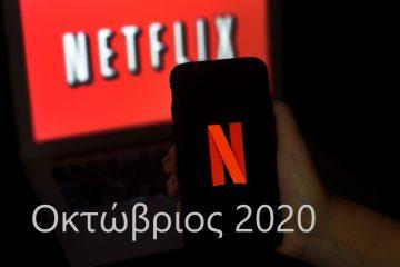Netflix Οκτώβριος 2020