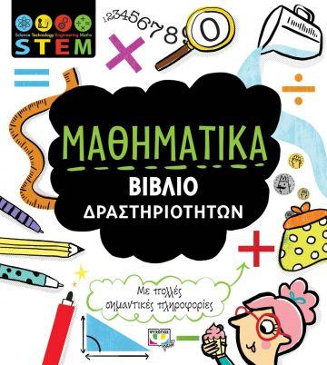 βιβλία παιδιά