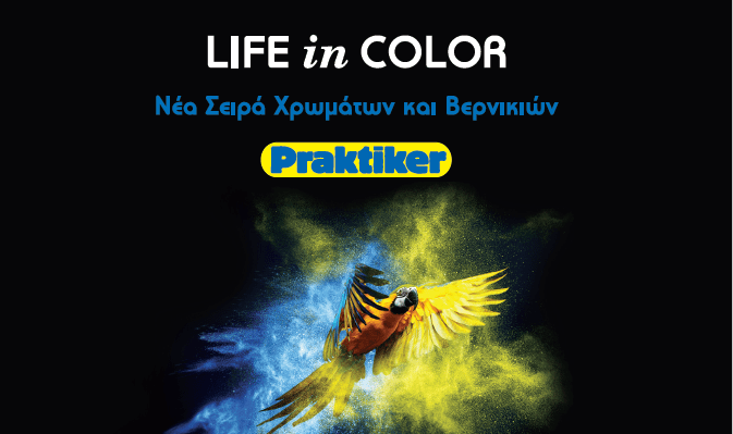 σειρά χρωμάτων praktiker
