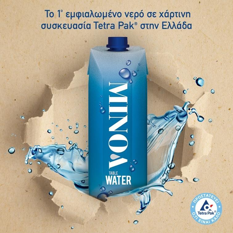 νερό χάρτινη συσκευασία