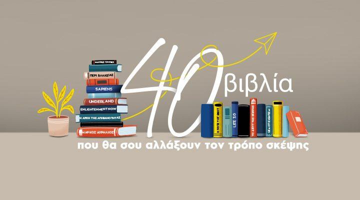 βιβλία σκέψης