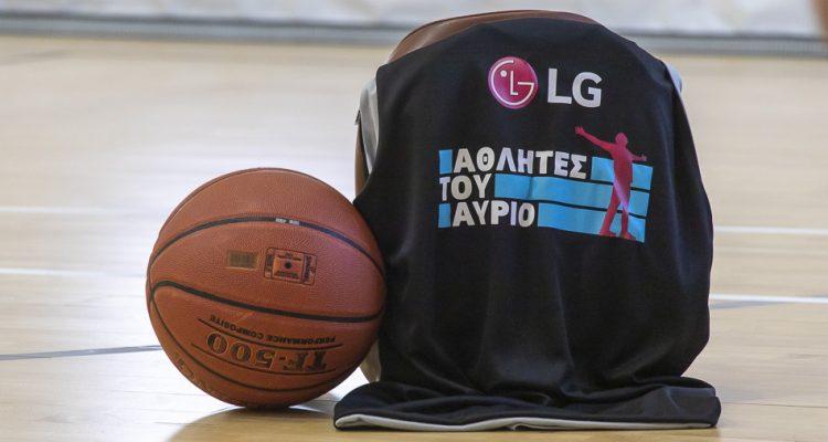 LG Αθλητές του Αύριο