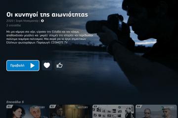 COSMOTE TV LG ΤΗΛΕΟΡΑΣΕΙΣ