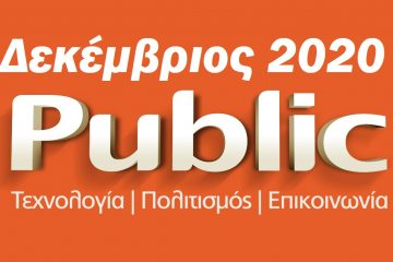 Δεκέμβριος Public