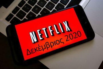 Δεκέμβριος Netflix