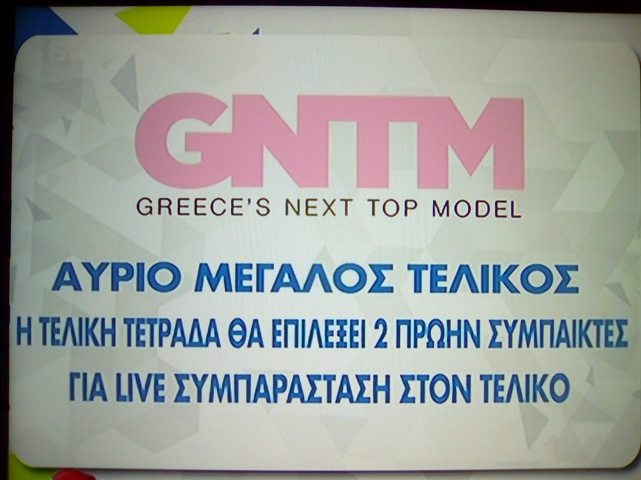GNTM 3 ημιτελικός