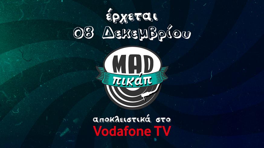 Δεκέμβριος Vodafone TV