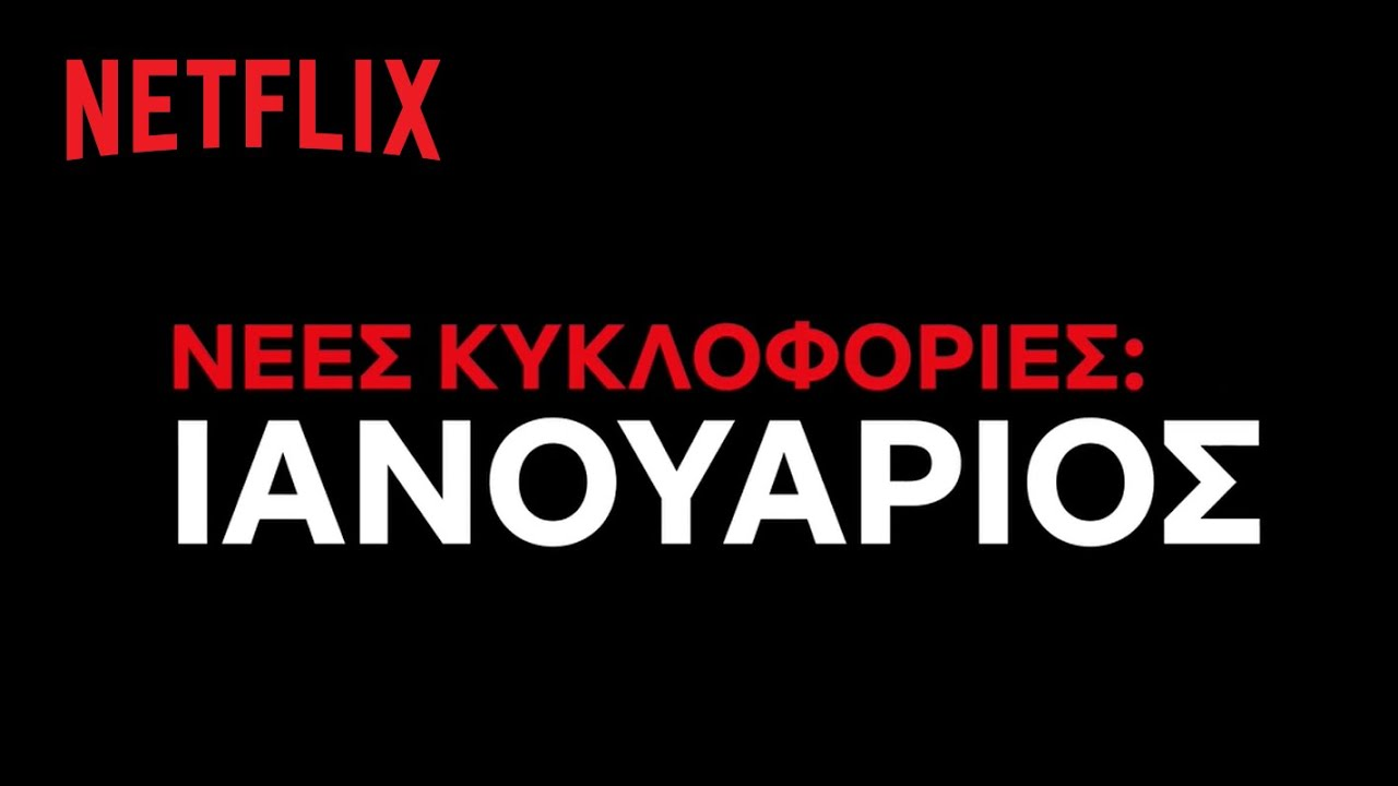 Ιανουάριος 2021 Netflix