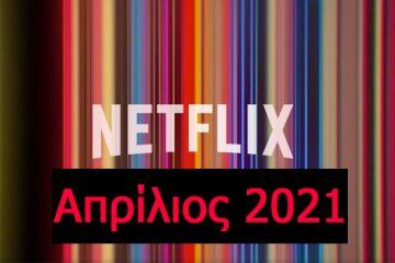 Netflix Απρίλιος 2021