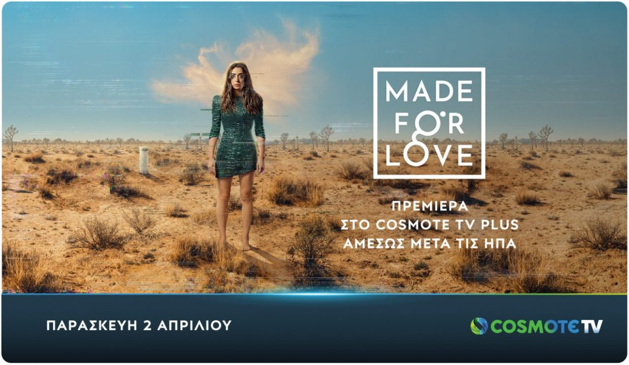 COSMOTE TV Made For Love 1 scaled