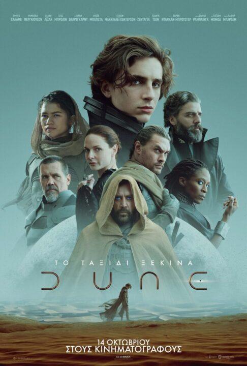 Dune πρεμιέρα
